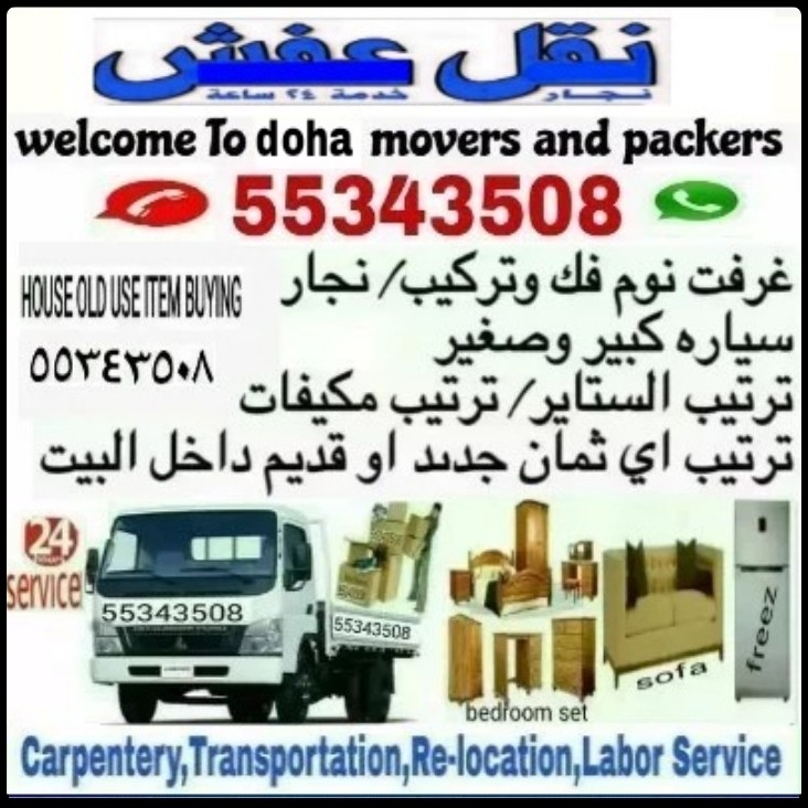 MOHAMMAD MOVERS