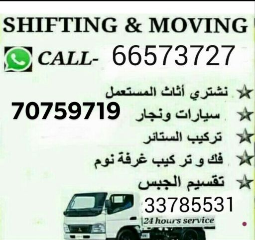 shifting moving نقل عفش