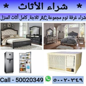Buying all kinds of furniture. 50020349