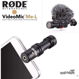 Rode microphone for iphones