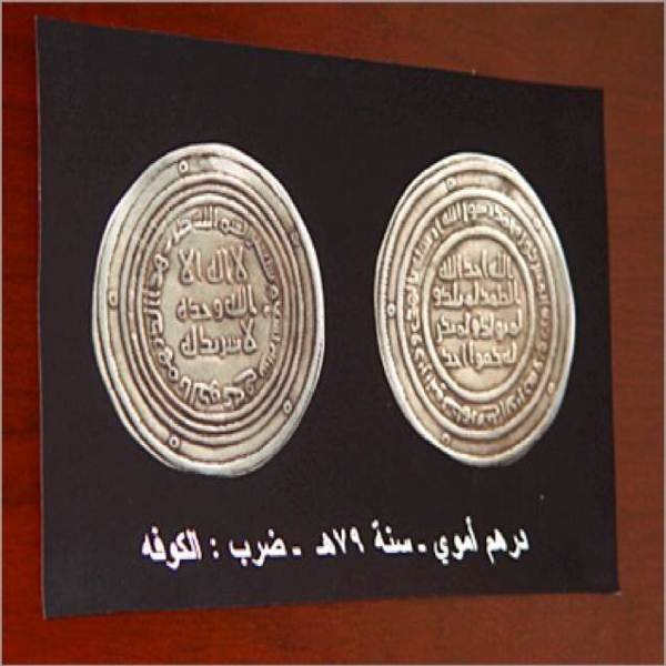 Old arab coin