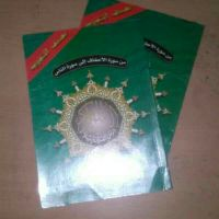 Two Qur'an's