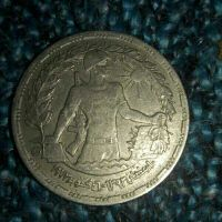 old egyption coin 1973
