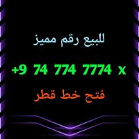 special number with qatar code