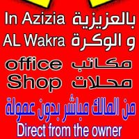 office for rent in Azizia