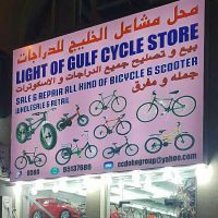 LIGHT OF GULF CYCLE STORE