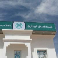 Alhalal Veterinary Clinic at Alkhor