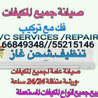 A/C Home Service in all of qatar