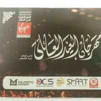 tickets for Eid Festival