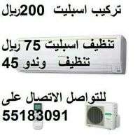 airconditioner services