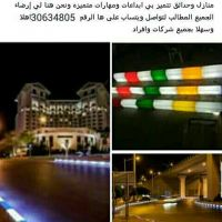 Al - Arsafa Light Company