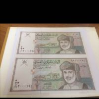 Oman uncut notes