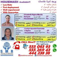 HOUSEMAIDS AVAILABLE !!!