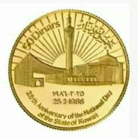 Kuwait Gold Coin