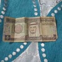 one riyal Saudi Arabia