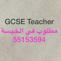 GCSE teacher is required
