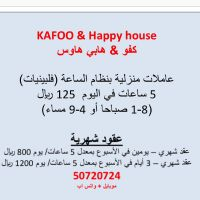 House services,