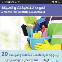 company need cleaning girl