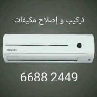 Installing and repairing air conditioni