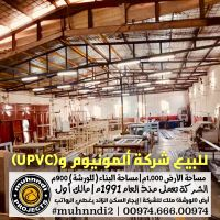 UPVC Co. For SALE?