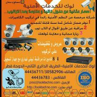 Look Security Services