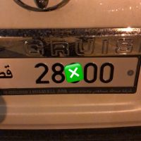 Car plate required