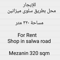 comercial shop in salwa 320 sqm