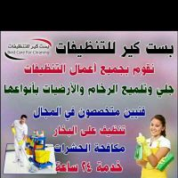 Best Care Cleaning Company