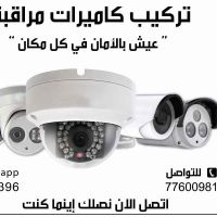 Sale and installation of surveillance c