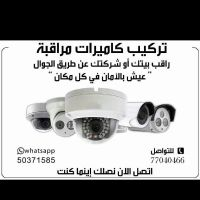 Sale and installation of surveillance ca