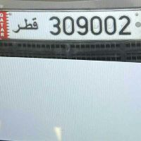 car plate for sale.