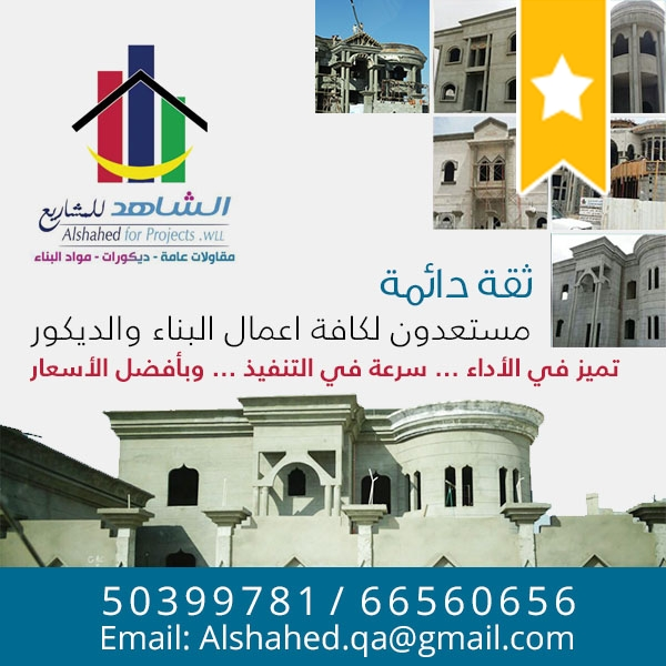 Alshahed For Project