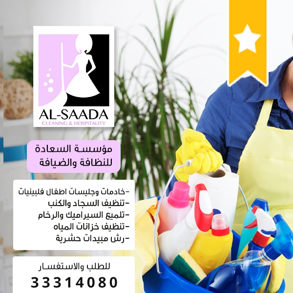 Al Saada Foundation