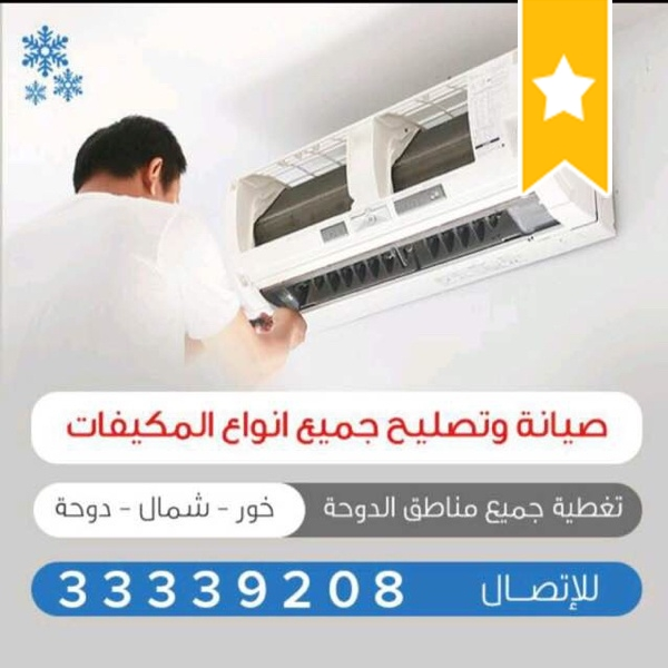 All ac services
