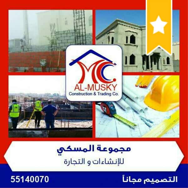 Almusky group