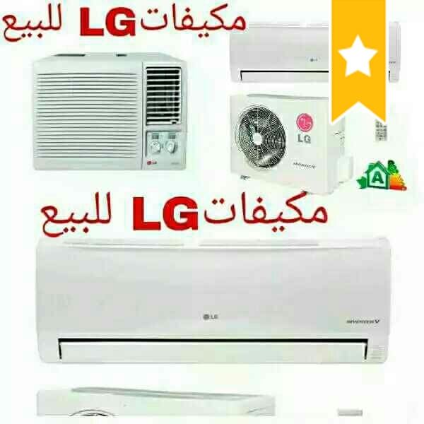 AC FOR SALE AND BUY....