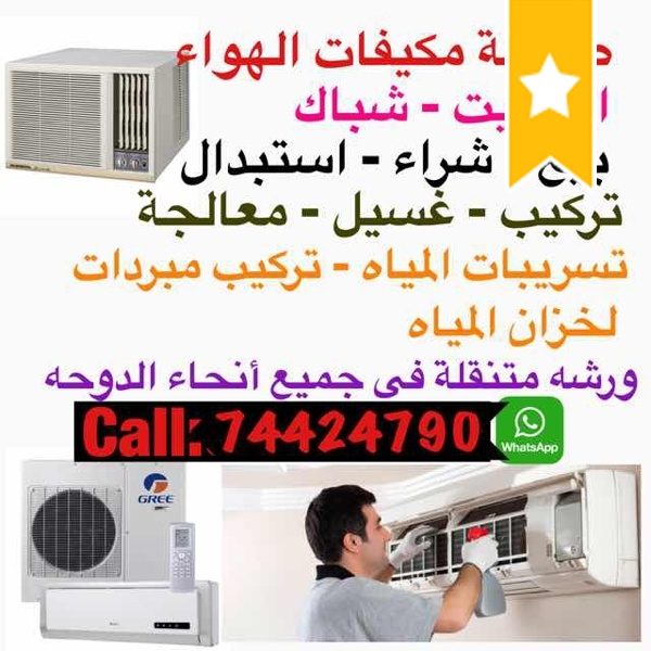 AC SALE & REPAIR