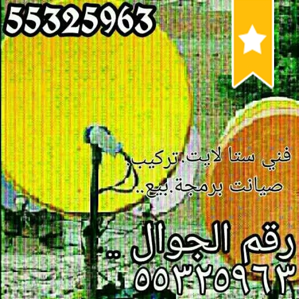 فني ستلايت.Dish technition