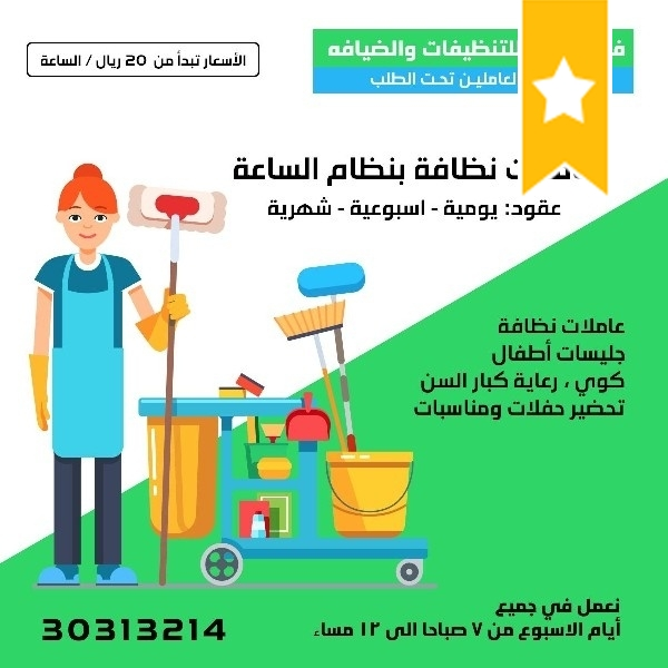 Formost for cleaning and hospitalty