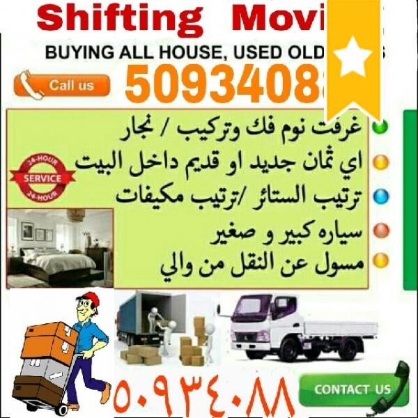 House Shifting & Moving service