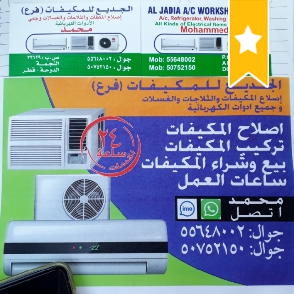 AL JADIA A/C WORKSHOP(BR.)