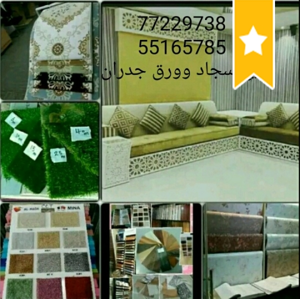 carpet,curtain,wallpaper sale & fixing