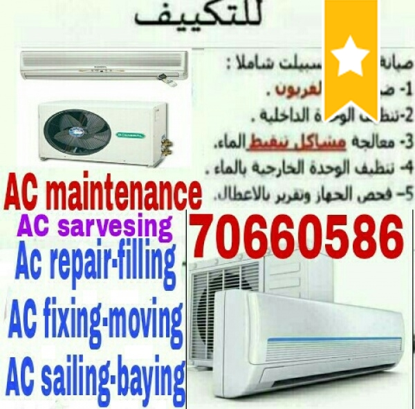 working Ac