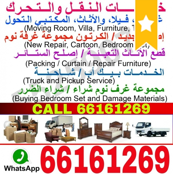 moving shfting call 66161269