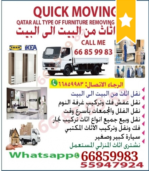 shifting moving low price