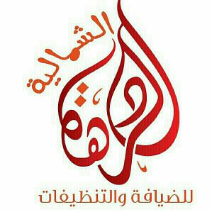 Al RIDHA ALSHMAILEH HOSTING CLEANING AND