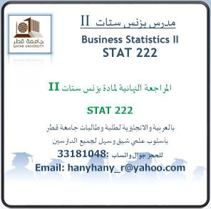 Business Stat ||
