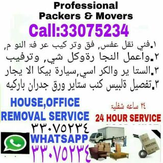 please call me 33075234 we do home, vill
