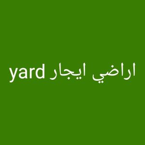 yard fnr rent