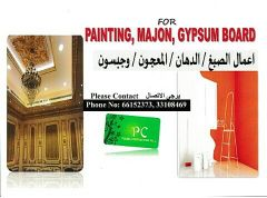 GYPSUM BOARD AND PINT